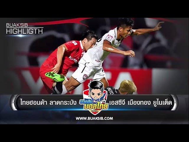 Таиланд-2017. 14 тур. 14.05.17. Тай Хонда - Муантон Юнайтед (1-0)