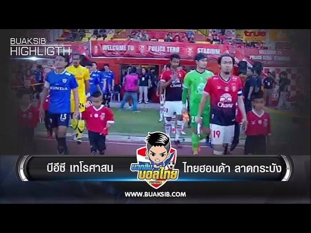 Таиланд-2017. 10 тур. 22.04.17. Теро Сасана - Тай Хонда (3-2)