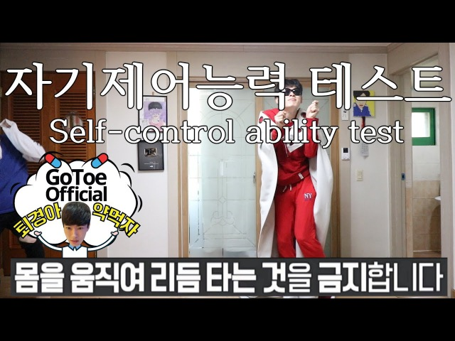Can you keep your body moving until the video is over? Self-control ability test [GoToe DANCE]