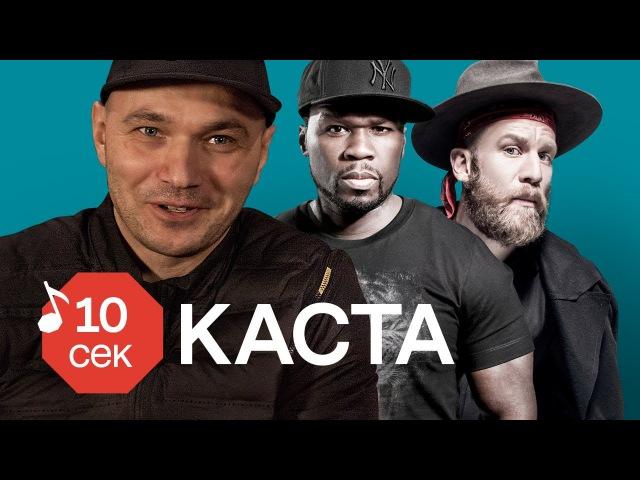 Узнать за 10 секунд   КАСТА угадывает треки Big Russian Boss, Ноггано и еще 33 хита [Rap Area]