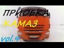 ПРИОБКА)клип для КАМАЗа