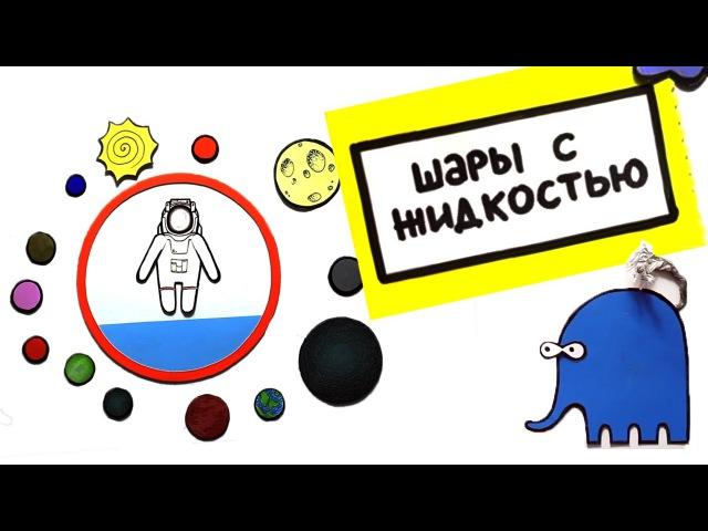 Кулі з рідиною - Фізика в дослідах і експериментах