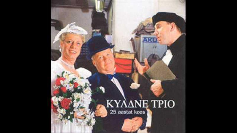 Kuldne Trio - Aga Mul Vsjoravno