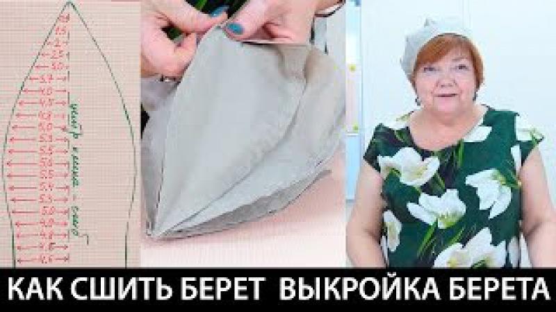 Как сшить берет своими руками Выкройка берета Головной убор в женском гардеробе Видео урок » Freewka.com - Смотреть онлайн в хорощем качестве