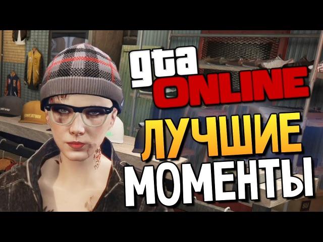 GTA ONLINE - СМЕШНЫЕ МОМЕНТЫ 86