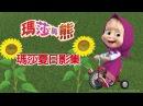 瑪莎與熊 ☀️ 瑪莎夏日影集 🌻 最佳兒童動畫夏日消暑影集