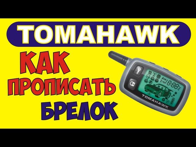 Как привязать брелок к сигнализации TOMAHAWK RL950LE. *Avtoservis Nikitin*