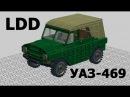 LDD. УАЗ-469/UAZ-469 Tutorial