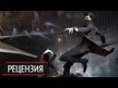 Обзор Dishonored 2. Ах, Карнака, жемчужина у моря!