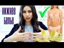 НИЖНЕЕ БЕЛЬЕ 1 Как подобрать БЮСТГАЛЬТЕР с учётом формы и размера груди