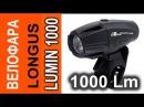 Водонепроницаемая велофара LUMIN longus1000 6ф ций USB 1000lm шокирующая цена