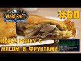 60 Кекс Гракку с мясом и фруктами - World of Warcraft Cooking in life - Кулинария мира Варкрафт
