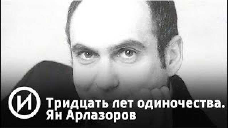Тридцать лет одиночества. Ян Арлазоров | Телеканал История