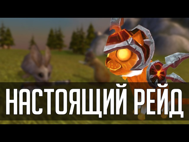 МИМИМИШНЫЙ РЕЙД   [ZUL MACHINIMA]   Зул