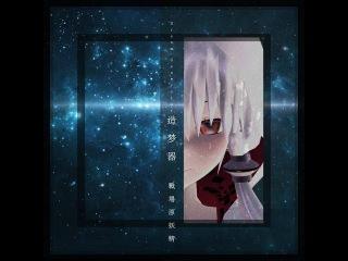 【Luo Tianyi】【Senjougahara Yousei】造梦器