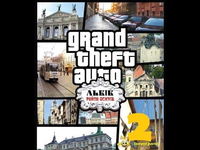 Обзор модов для Grand Theft Auto: Vice City. GTA Львов Район Психов v.1