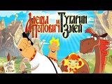 Алеша Попович и Тугарин Змей. ПОЛНАЯ ВЕРСИЯ  KidMasterGames