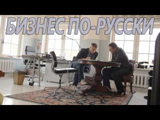 Бизнес по-русски (2014) HD 720p