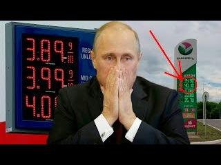 Вот почему БЕНЗИН в РОССИИ ДОРОЖЕ чем в США