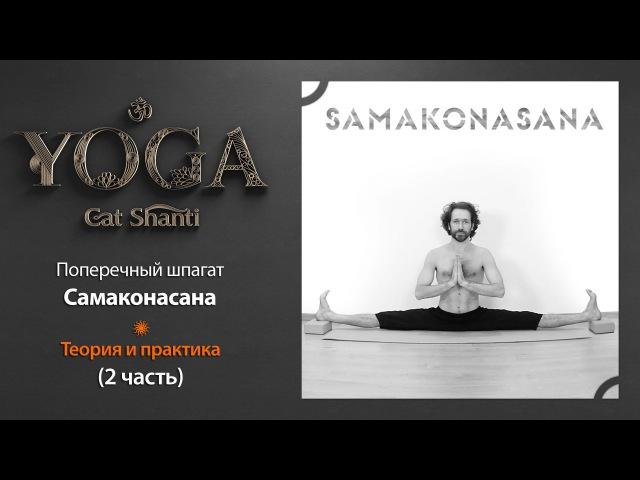Поперечный шпагат (самаконасана) с Cat Shanti (практика) 🍀 Асаны хатха йоги ⭐ Йога дл...
