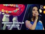 Shahzoda va Bojalar - Maqtanchoq  Шахзода ва Божалар - Мактанчок (concert version 2015)
