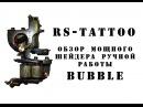 Обзор тату-машинки ручной работы RS-MACHINE shader BUBBLE handmade от RS-TATTOO