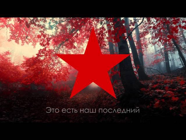 Пролетарский гимн - Интернационал (Русский)