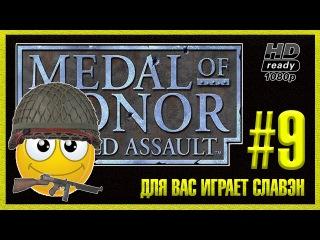 Прохождение Medal of Honor Allied Assault 1080 HD 9 Операция Повелитель