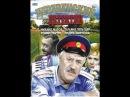 Задушевная комедия Деревенский детектив / 1968