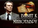 Визит к Минотавру Без исторической сюжетной линии Детектив 1987 год