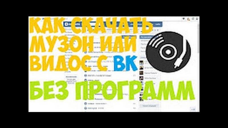 Хитрость секрет Вк ¦ Как скачать музыку и видео с Вконтакте Без программ