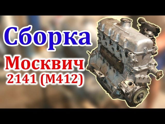 Сборка Мотора Москвич 2141 (М412)