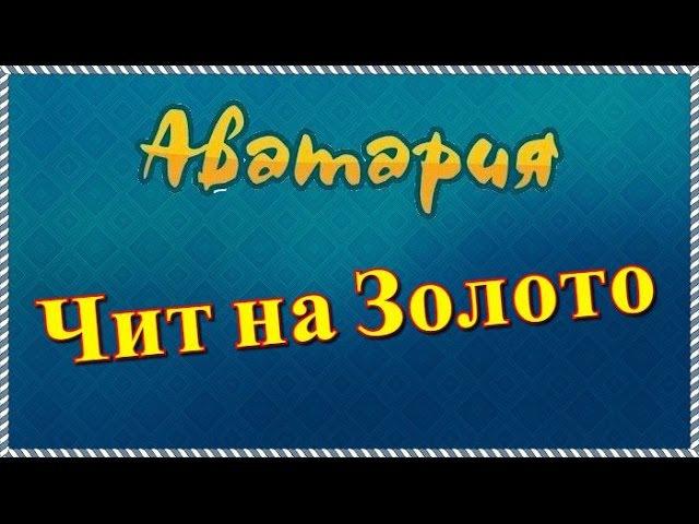 Чит на золото в аватарии Скачать чит - goo.gl/fe7Tox