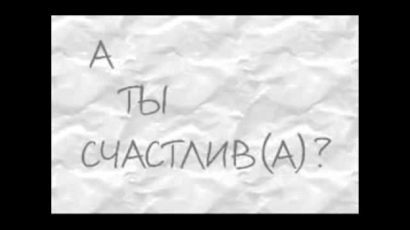 Наталья Грейс Секреты счастья лекция ПСИХОЛОГИЯ