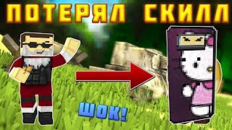 КАК ПОТЕРЯТЬ СКИЛ! Блокада(3D FPS Online)