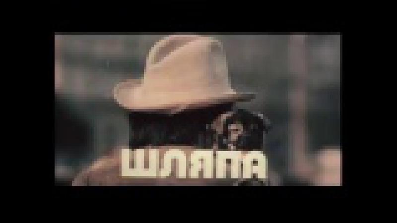 Шляпа (1981) 1 часть