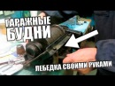 Лебедка своими руками ВАЗ 2121 НИВА Гаражные будни