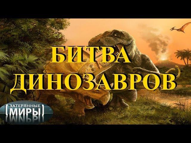 Затерянные миры Битва динозавров