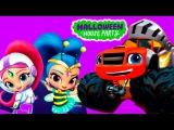 Вечеринка Хэллоуин - Вспыш: комната 3, Шиммер и Шайн, гуппи и Пузырики. Новая игра 3ppies New game 3