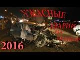 (18+) ВИДЕО ПОДБОРКА УЖАСНЫХ АВАРИЙ и ДТП 2016