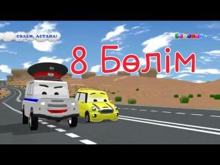 Салем Астана 8-ші Бөлімі) казакша мультфильм cartoon