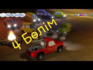 Салем Астана 4-шй Бөлімі) Казакша мультфильм cartoon