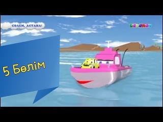 Салем Астана 5-ші Бөлімі) казакша мультфильм cartoon