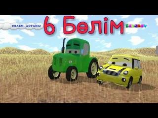 Салем Астана 6-шы Болімі) казакша мультфильм cartoon