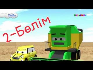 Салем Астана 2-ші Бөлімі) казакша мультфильм cartoon