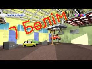 Салем Астана 7-ші Бөлімі) казакша мультфильм cartoon