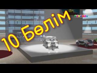 Салем Астана 10-шы Бөлімі) казакша мультфильм cartoon