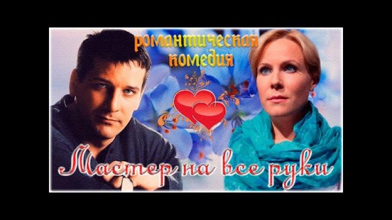 Замечательная романтическая комедия МАСТЕР НА ВСЕ РУКИ Фильмы и сериалы новинк ...
