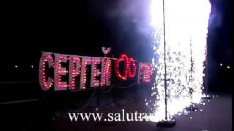 Фейерверк на свадьбу Водопад в Самаре и Тольятти