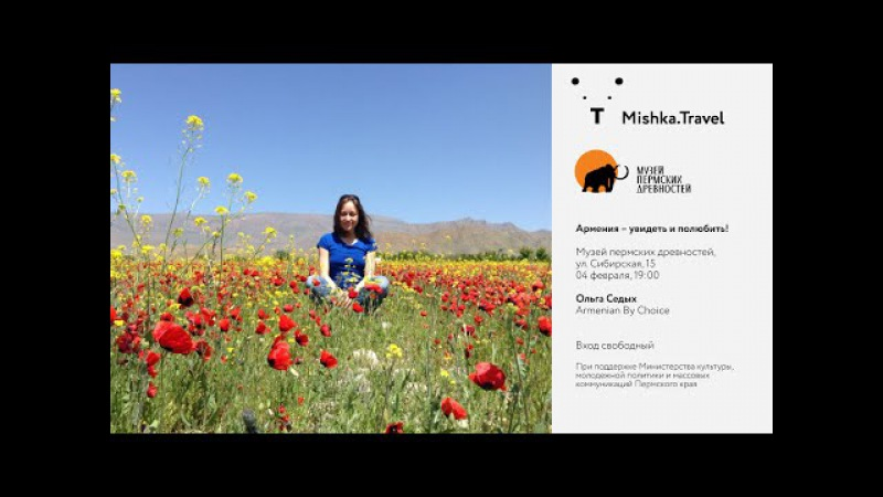 Армения – увидеть и полюбить! Ольга Седых